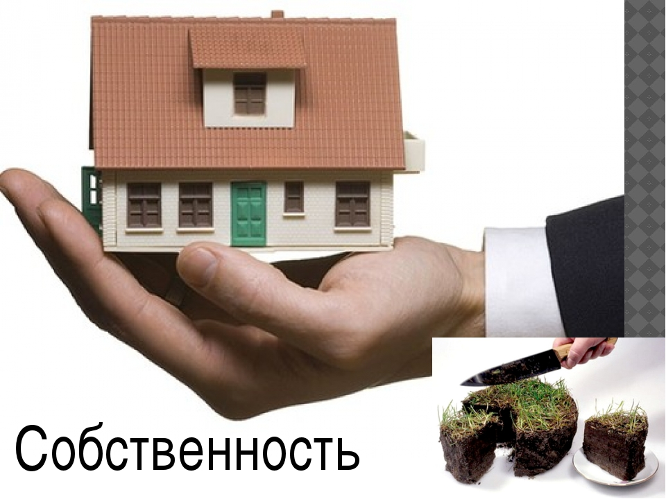 Собственность