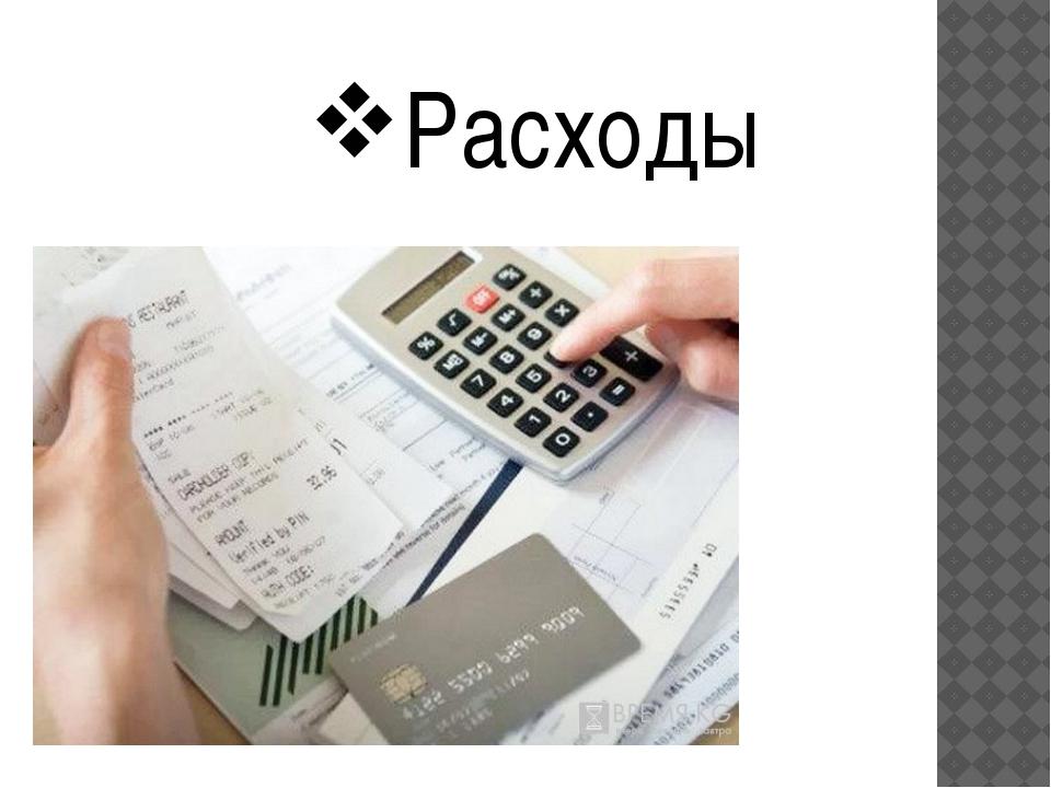 Расходы