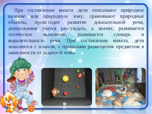 При составлении макета дети описывают природное явление или природную зону, с...