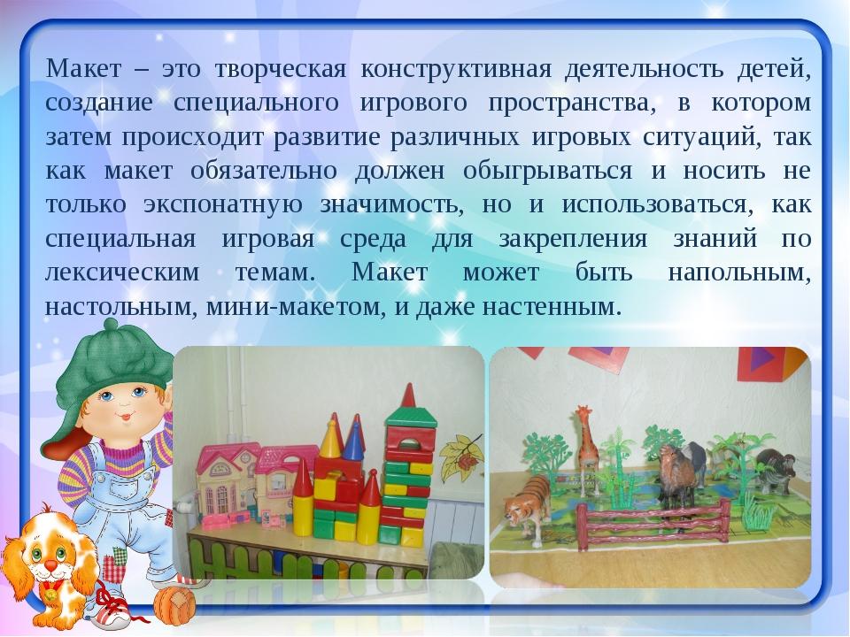 Макет – это творческая конструктивная деятельность детей, создание специально...