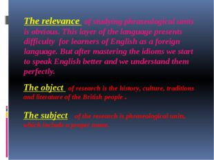 The object of research is the history, culture, traditions and literature of