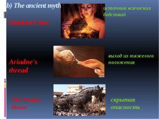 b) The ancient myth Pandora's Box источник всяческих бедствий Ariadne's threa