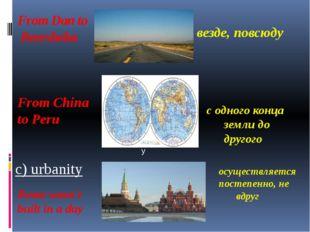 From Dan to Beersheba везде, повсюду From China to Peru с одного конца земли