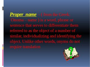 Proper name – ( from the Greek. Onoma – name ) is a word, phrase or sentence