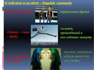 b) indication to an ethnic – linguistic community David and Jonathan неразлуч