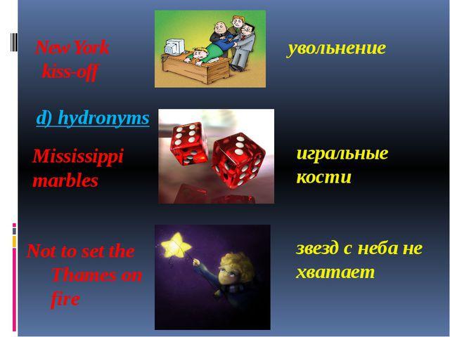 New York kiss-off увольнение d) hydronyms Mississippi marbles игральные кост...