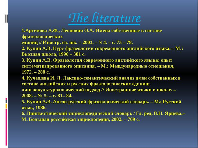 1.Артемова А.Ф., Леонович О.А. Имена собственные в составе фразеологических е...