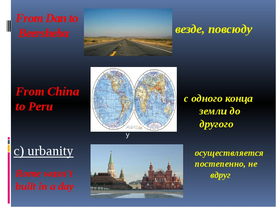 From Dan to Beersheba везде, повсюду From China to Peru с одного конца земли...