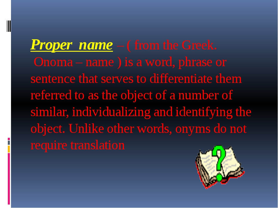 Proper name – ( from the Greek. Onoma – name ) is a word, phrase or sentence...
