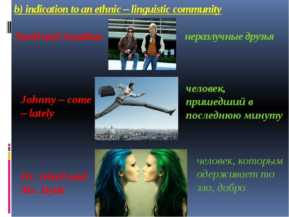 b) indication to an ethnic – linguistic community David and Jonathan неразлуч...
