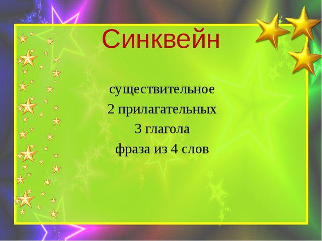 Синквейн существительное 2 прилагательных 3 глагола фраза из 4 слов