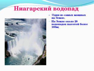 Ниагарский водопад - Один из самых мощных на Земле. На Земле около 20 водопад