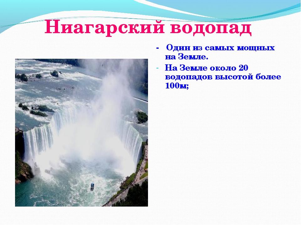 Ниагарский водопад - Один из самых мощных на Земле. На Земле около 20 водопад...