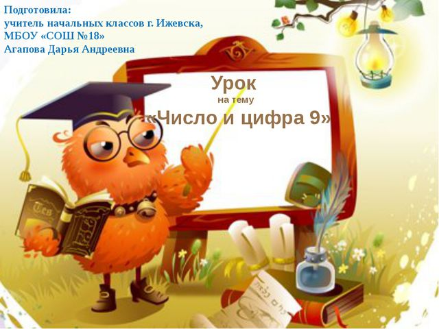 Урок на тему «Число и цифра 9» Подготовила: учитель начальных классов г. Иже...