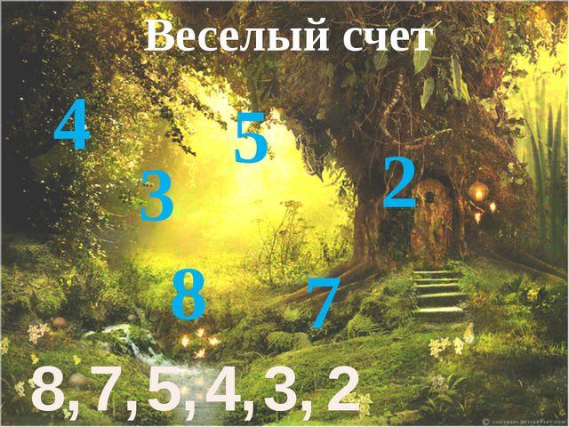 Веселый счет 4 3 5 7 2 8 8, 7, 5, 4, 3, 2