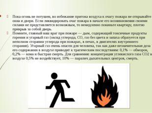Пока огонь не потушен, во избежание притока воздуха к очагу пожара не открыв