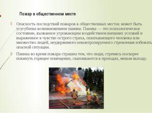 Пожар в общественном месте Опасность последствий пожаров в общественных места