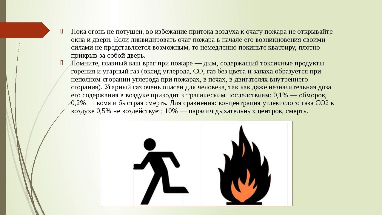 Пока огонь не потушен, во избежание притока воздуха к очагу пожара не открыв...