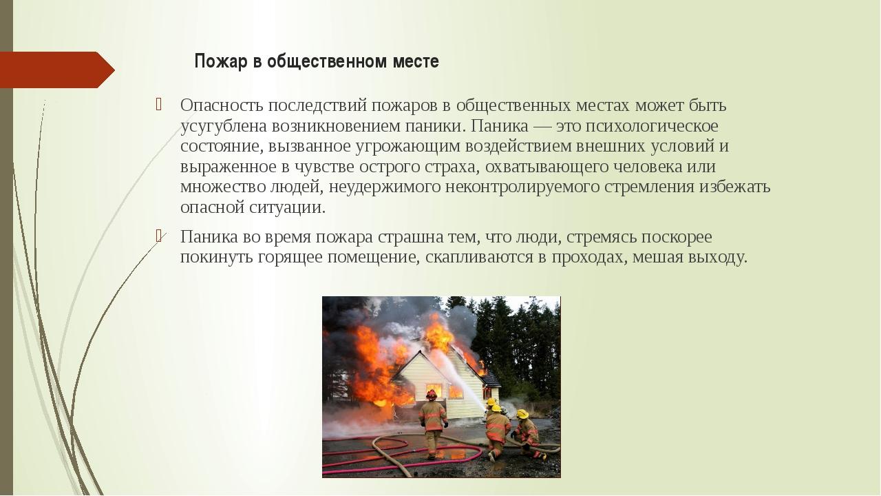 Пожар в общественном месте Опасность последствий пожаров в общественных места...