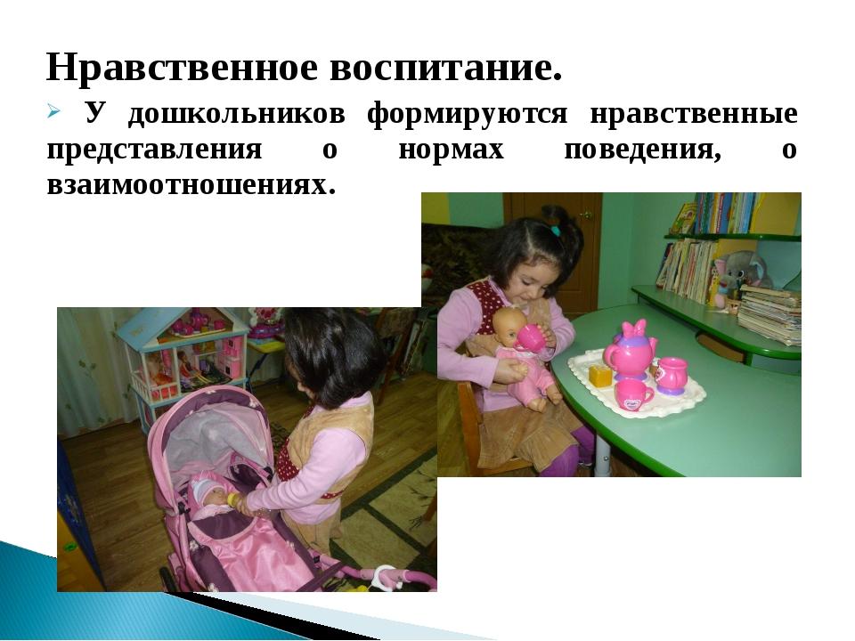 Нравственное воспитание. У дошкольников формируются нравственные представлени...