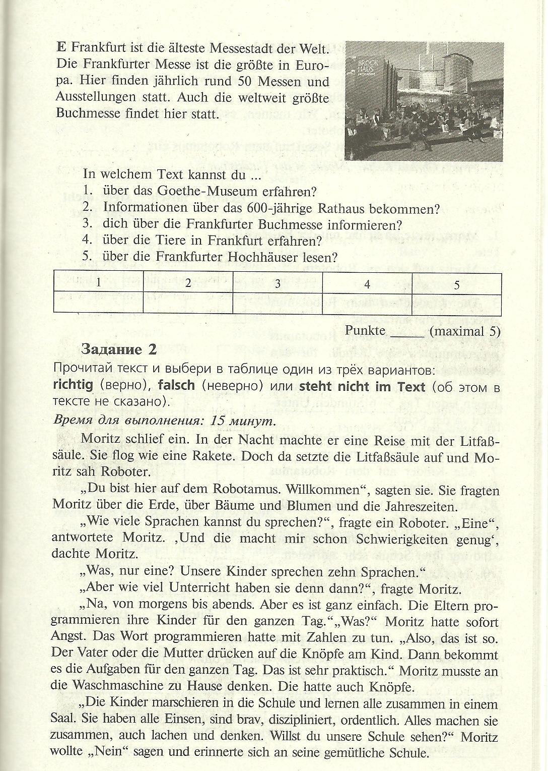 Текст по немецкому языку 6 класс с переводом классная комнота