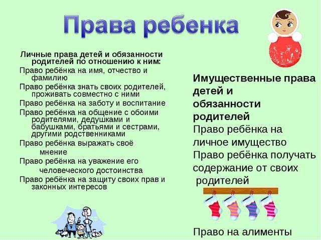 Личные права детей и обязанности родителей по отношению к ним: Право ребёнка...
