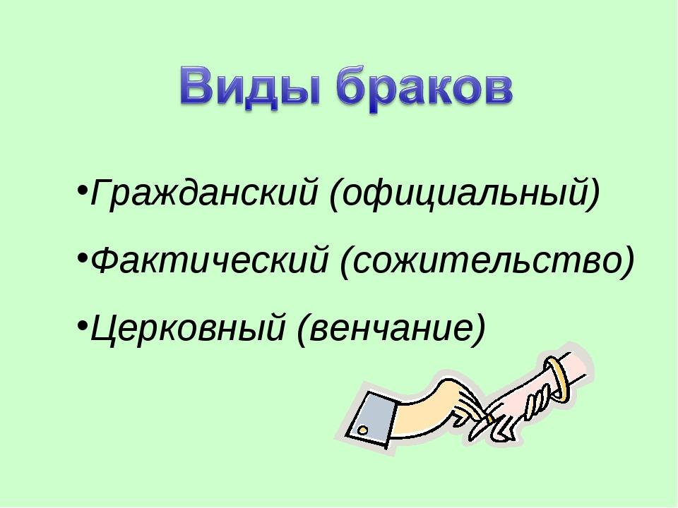 Гражданский (официальный) Фактический (сожительство) Церковный (венчание)