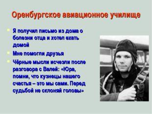 Оренбургское авиационное училище Я получил письмо из дома о болезни отца и хо