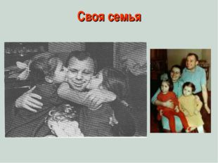 Своя семья