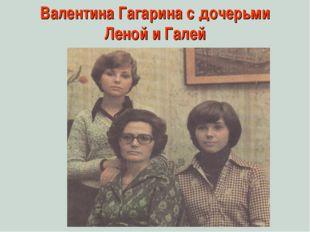 Валентина Гагарина с дочерьми Леной и Галей