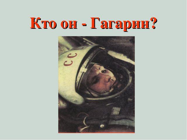 Кто он - Гагарин?