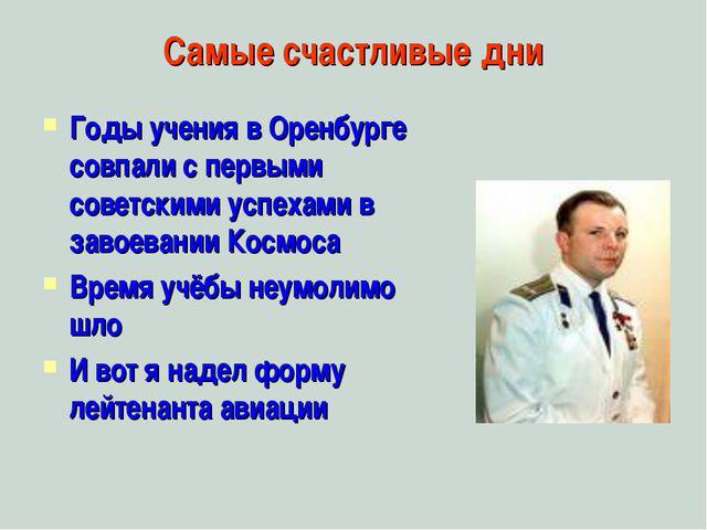 Самые счастливые дни Годы учения в Оренбурге совпали с первыми советскими усп...