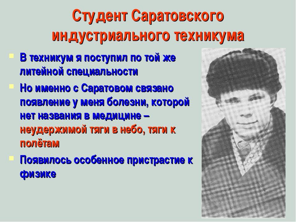 Студент Саратовского индустриального техникума В техникум я поступил по той ж...