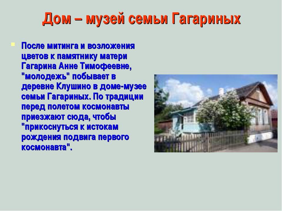 Дом – музей семьи Гагариных После митинга и возложения цветов к памятнику мат...