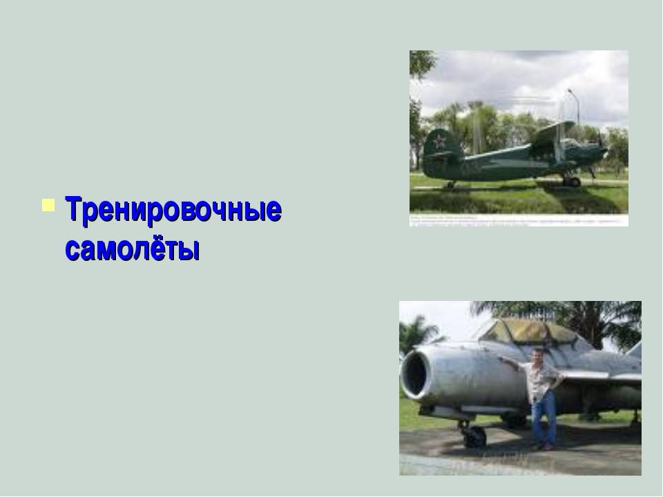 Тренировочные самолёты