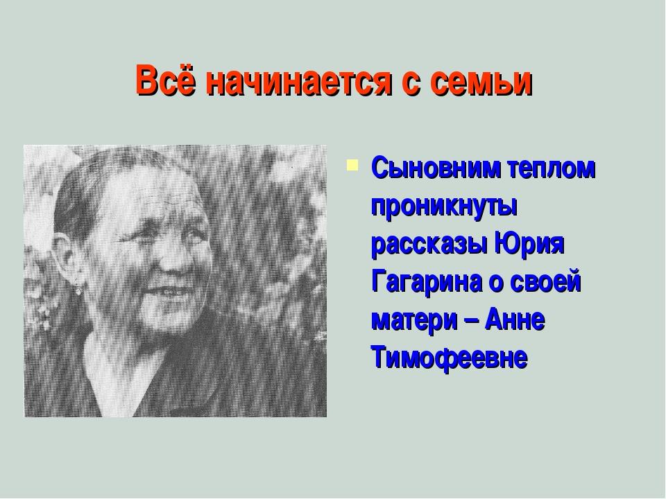 Всё начинается с семьи Сыновним теплом проникнуты рассказы Юрия Гагарина о св...