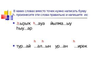 В каких словах вместо точек нужно написать букву һ. произнесите эти слова пр