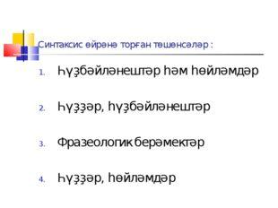 Синтаксис өйрәнә торған төшөнсәләр : Һүҙбәйләнештәр һәм һөйләмдәр Һүҙҙәр, һүҙ