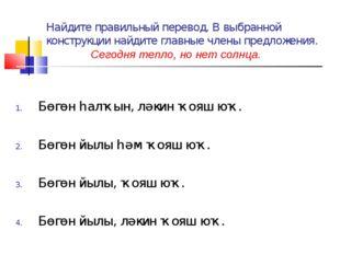 Найдите правильный перевод. В выбранной конструкции найдите главные члены пре