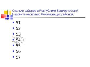 Сколько районов в Республике Башкортостан? Назовите несколько близлежащих рай