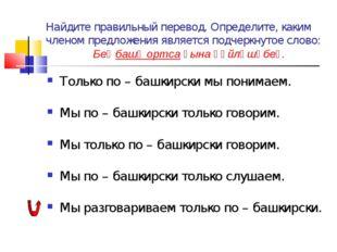 Найдите правильный перевод. Определите, каким членом предложения является под