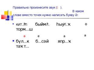 Правильно произнесите звук (Ә ). В каком слове вместо точек нужно написать бу