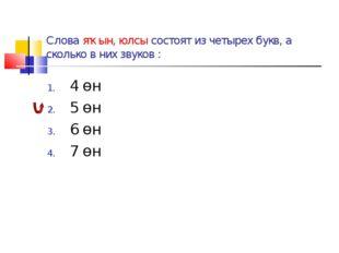 Слова яҡын, юлсы состоят из четырех букв, а сколько в них звуков : 4 өн 5 өн