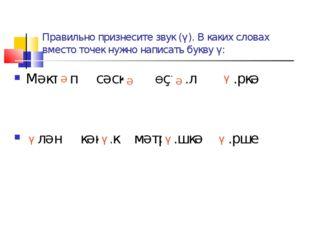 Правильно признесите звук (ү). В каких словах вместо точек нужно написать бук