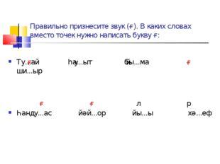 Правильно признесите звук (ғ). В каких словах вместо точек нужно написать бук