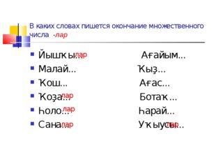 В каких словах пишется окончание множественного числа -лар Йышҡы... Ағайым...