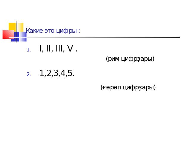Какие это цифры : I, II, III, V . 1,2,3,4,5. (рим цифрҙары) (ғәрәп цифрҙары)
