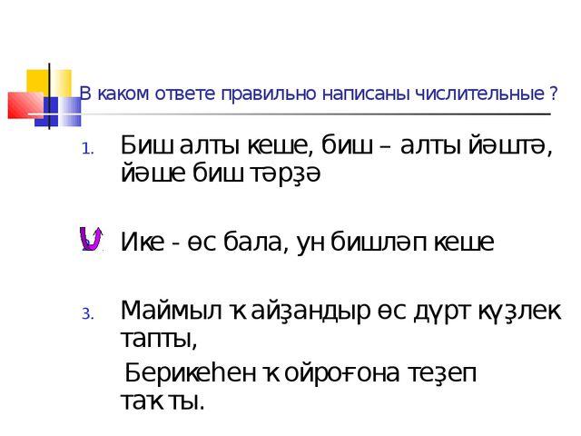 В каком ответе правильно написаны числительные ? Биш алты кеше, биш – алты йә...