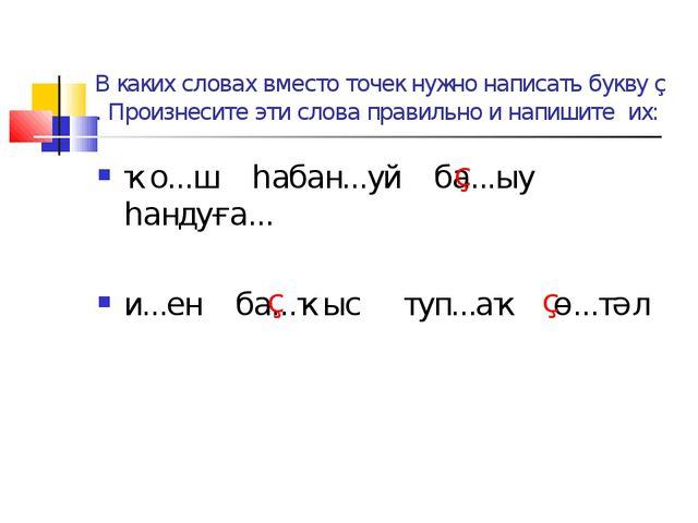 В каких словах вместо точек нужно написать букву ҫ . Произнесите эти слова пр...