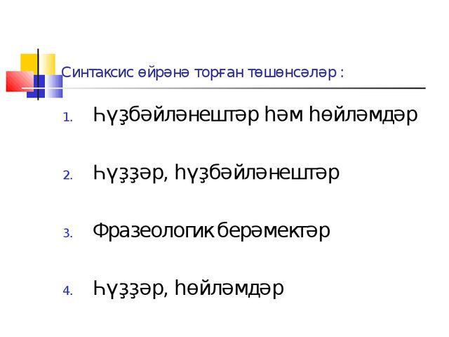 Синтаксис өйрәнә торған төшөнсәләр : Һүҙбәйләнештәр һәм һөйләмдәр Һүҙҙәр, һүҙ...